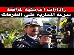 رادارات أمريكية لمراقبة سرعة المغاربة على الطرقات