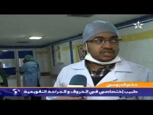 تنوع الاختصاصات بمستشفى محمد الخامس بمكناس