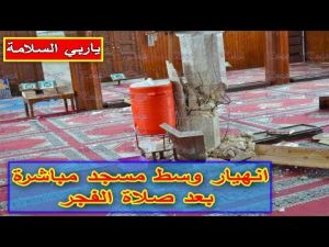 انهيار وسط مسجد مباشرة بعد صلاة الفجر بفاس