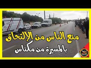 وقفة احتجاجية ضد منع مواطنين  المنع من الإلتحاق لمسيرة الرباط