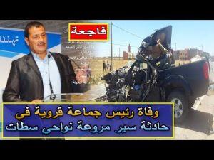 رحيل رئيس جماعة قروية في كسيدة نواحي سطات