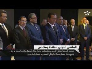 الأمير مولاي رشيد يسلم الجوائز على الفائزين في المعرض الدولي للفلاحة بمكناس
