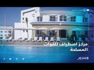 مركز اصطياف للقوات المسلحة الملكيّة يفتح أبوابه بشاطئ الرّيفيّين