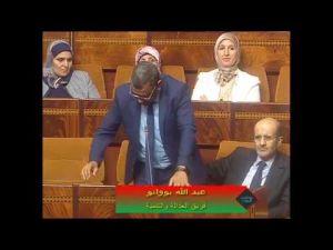 بووانو لمسيرة جلسة مجلس النواب ماء العينين : تشاوري معانا !!