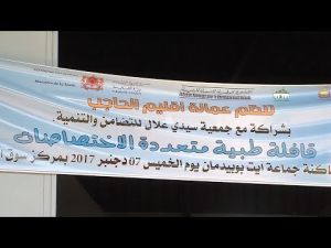 إقليم الحاجب : تنظيم قافلة طبية لفائدة ساكنة الجماعة القروية بوبيدمان