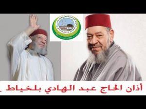 الأذان بصوت الحاج عبد الهادي بلخياط
