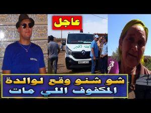 والدة المكفوف الذي سقط من سطح وزارة الحقاوي في تصريح مثير