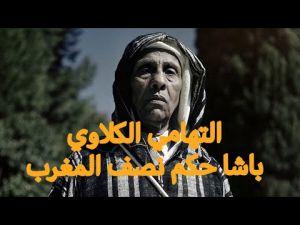 كيف أصبح الباشا الكلاوي أغنى من سلطان المغرب؟؟؟